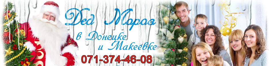 Дед Мороз Донецк, заказать Деда Мороза, Дед Мороз на дом, вызов Деда Мороза в Донецке, на корпоратив.